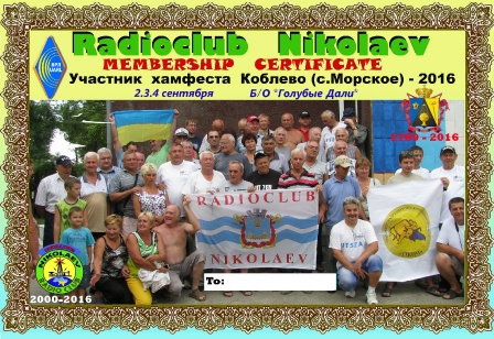 Сертификат участника хамфеста Коблево -2016