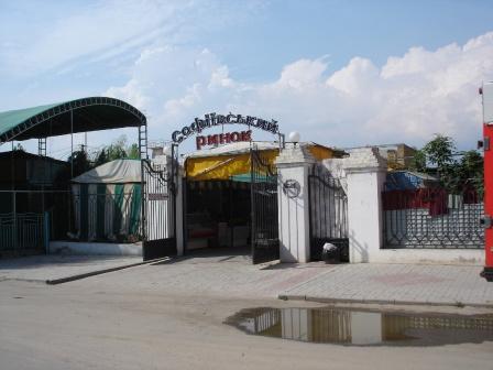 """рынок """"Софиевский"""" напротив базы"""