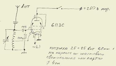 схема генератора на лампе 6п3с